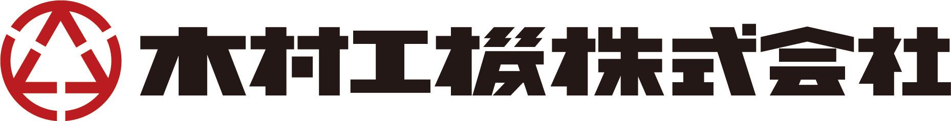 木村工機株式会社