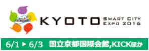 KYOTO SMART CITY EXPO 2017
