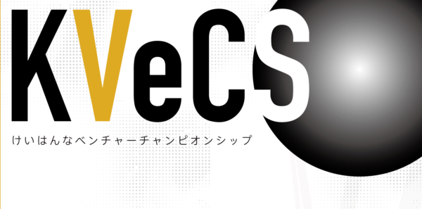 Keihanna Venture Championship (KVeCS), Startups,pitch, ERA
