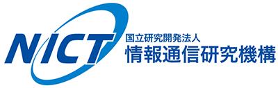 国立研究開発法人 情報通信研究機(NICT)