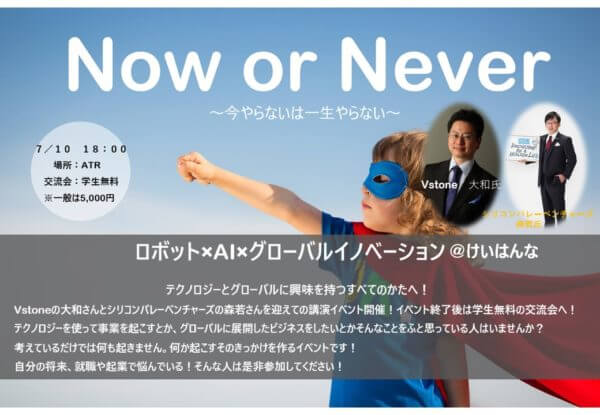 Now_or_Neverトップ画像