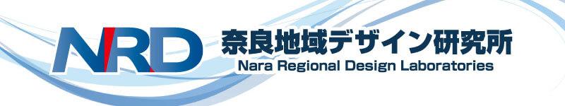 一般社団法人 奈良地域デザイン研究所